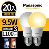 Panasonic 20入組 9.5W LED 燈泡 超廣角 全電壓白光/黃光 各10入