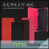 ●真皮斜紋系列 側掀皮套/保護套/手機套/保護手機/軟殼/HTC 10/Desire 728