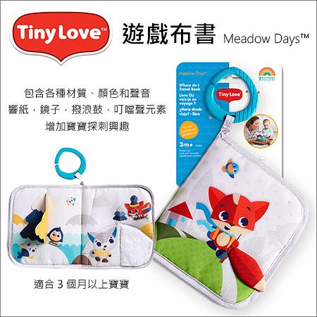 ✿蟲寶寶✿【美國 Tiny Love】Meadow Days™-遊戲布書 - 狐狸兔
