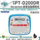 Brother PT-D200DR Doraemon 哆啦A夢 創意自黏標籤機
