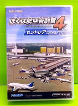 💋 Atc4 download game | Airport Traffic Control Simulation  2019-03-22
