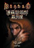 (二手書)暗黑破壞神:黑魔道