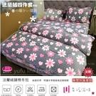 法蘭絨【薄被套+厚床包】5*6.2尺/雙...