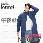 [中壢安信]MORR Dimensional 前開 午夜藍 全新升級版 連身 雨衣 MIT面料 包加大空間 NG0107