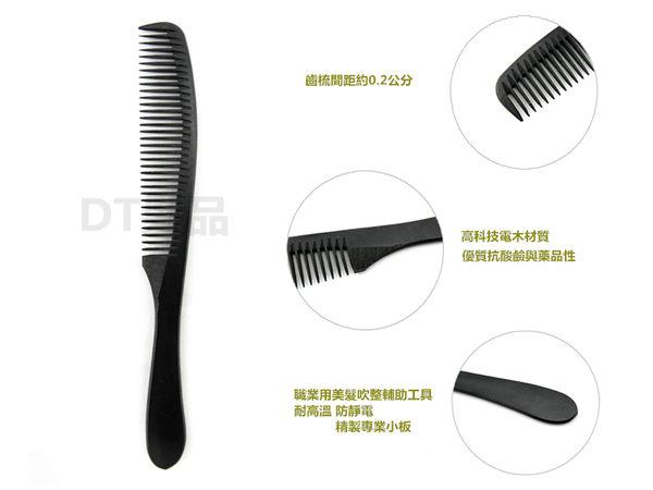 【DT髮品】手工電木AB梳 黑色 輔助梳 抗酸鹼藥品性 耐熱 不融化【0313093】