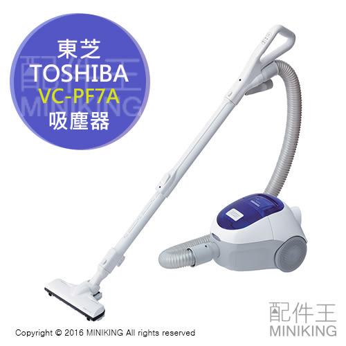 【配件王】 日本代購 一年保 TOSHIBA 東芝 VC-PF7A 吸塵器 集塵紙袋式