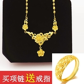 沙金項鍊  結婚仿真黃金24k不掉色新娘首飾鍍金吊墜沙金項鍊