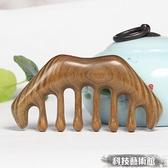 按摩梳綠檀水滴按摩梳子頭皮按摩梳大齒檀香木保健頭部經絡疏通木梳 交換禮物