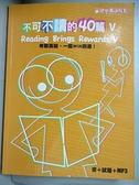 【書寶二手書T7/語言學習_EOY】不可不讀的40篇附光碟