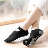 瑜伽襪瑜伽襪子防滑初學者女夏季瑜伽用品棉襪運動健身普拉提女士五指襪 晴天時尚館