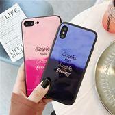 韓國拼色iphone7plus手機殼鏡面玻璃蘋果x女款個性全包硅膠8p潮6s【全館免運八折下殺】