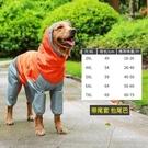 大狗狗雨衣雨披全包