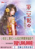 (二手書)第一皇妃(3):米特女王