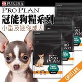【培菓平價寵物網】 冠能Pro Plan》小型及迷你成犬雞肉強化保護配方-7kg
