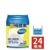 (2箱免運)金補體素鈣活力(不甜)237ml(箱購24入)增強體力配方【富康活力藥局】