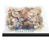 1E3A【魚大俠】BC037半殼櫛孔貝6/7規格(實重900g/包/覆冰10%/約40~50顆)
