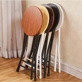 高凳子現代簡約餐椅靠背摺疊椅子便攜摺疊凳子家用小圓桌椅子組合WY【快速出貨八折一天】