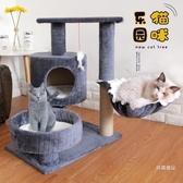 貓跳台貓咪用品四季貓爬架貓窩貓樹實木一體小型貓架抓柱板帶窩跳台貓屋【免運】