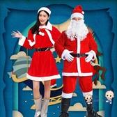 聖誕節衣服 聖誕老人服裝衣服聖誕節女裝套裝成人男士服飾兒童老公公cos裝扮 S-L 雙12提前購