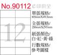 彩色電腦標籤紙 No 90112 (12張/盒)