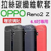 【贈玻璃貼】OPPO Reno2 Z 6.5吋 CPH1951 拉絲碳纖維 防震防摔軟套/保護套/背蓋/全包覆/TPU-ZY