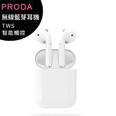 PRODA TWS (AirPlus)(類Airpods)真無線觸控藍芽耳機(支持siri通話)◆送airpods矽膠保護套