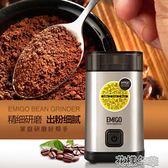 電動磨豆機 家用咖啡豆研磨機小型自動咖啡機五谷雜糧粉碎機 花樣年華