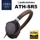 立即出貨《台南-上新》鐵三角 ATH- SR5 便攜型 耳罩式 耳機 高音質 公司貨