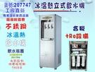 今將作D-406-188白鐵立式冰溫熱飲水機+水質偵測TDS顯示全自動RO純水機貨號:207747【巡航淨水】