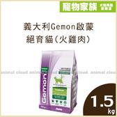 寵物家族-義大利Gemon啟蒙-絕育貓(火雞肉)1.5kg