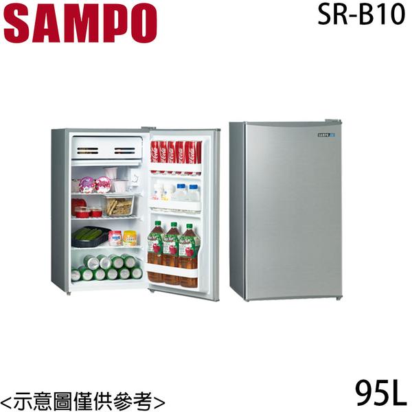 限量【SAMPO聲寶】95L 小冰箱 SR-B10 含基本安裝 免運費
