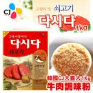 韓國 CJ大喜大韓式牛肉風味調味料1公斤 調味粉 [KR111017]千御國際