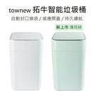 小米 米家有品 拓牛智能垃圾桶 智慧 感應自動掀蓋 打包 自動封袋 15.5L 大容量 強強滾