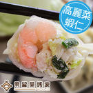 【高麗菜蝦仁水餃子】1盒/24入