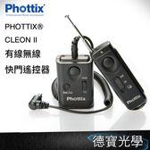 ▶雙12折100 Phottix CLEON II 有線無線 快門遙控器  總代理公司貨