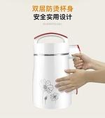 豆漿機 家用小型全自動加熱免煮免過濾多功能免泡水果破壁機 【免運快出】