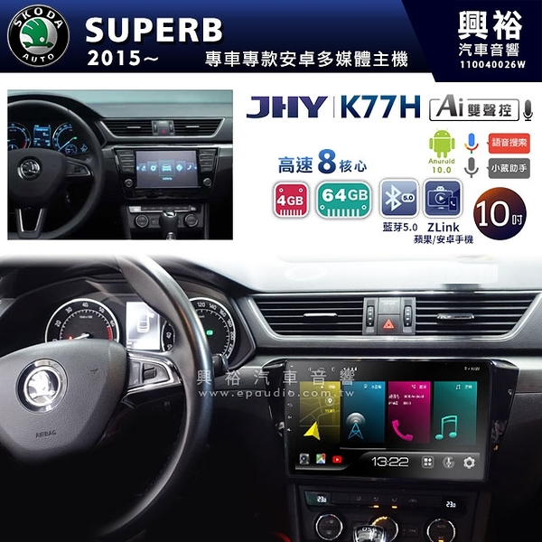 【JHY】2015~年SKODA SUPERB專用10吋K77H安卓機*導航+ZLlink*高速8核4+64G