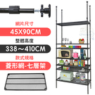 【居家cheaper】45X90X338~410CM微系統頂天立地七層菱型網收納架 (系統架/置物架/層架/鐵架/隔間)