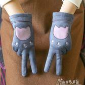 秋冬保暖手套女加絨加厚韓版時尚可愛卡通學生手套護手防寒麂皮絨 奇思妙想屋