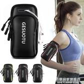 跑步手機臂包男女款通用運動手機臂套蘋果8X臂包臂袋胳膊手臂腕包 名購居家