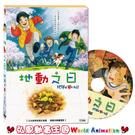 (日本動畫)地動之日 DVD( The ...