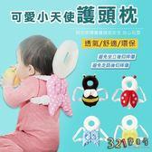 寶寶頭部保護墊-學步護頸枕防撞墊JJ OVCE天使翅膀造型-321寶貝屋