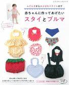 寶貝嬰幼兒可愛圍巾&燈籠褲作品63款