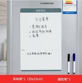 冰箱貼冰箱貼留言板磁貼裝飾北歐ins日歷可擦寫白板磁鐵磁力記事黑板貼 新品