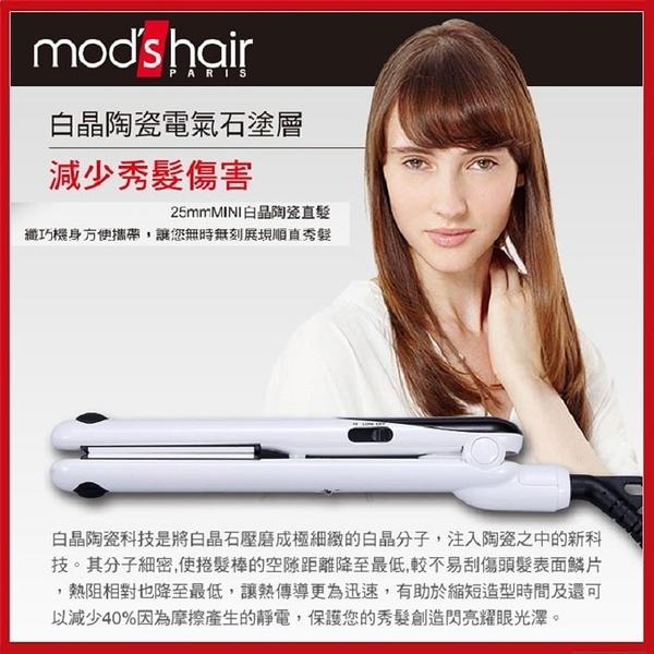 Mods Hair 25mmMINI白晶陶瓷直髮夾_MHS-2474-W-TW【AF04059】i-style 居家生活