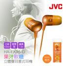 JVC 立體聲耳塞式耳機 HA-FX35-D