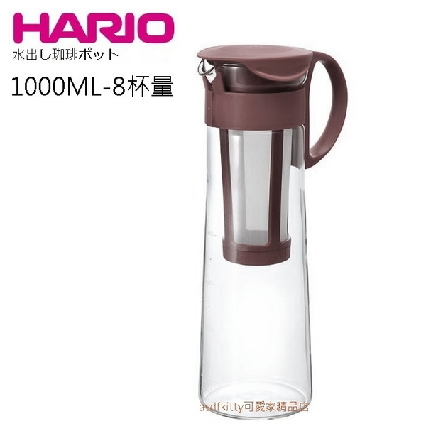 asdfkitty*HARIO日本製-冷泡咖啡玻璃壺冷泡茶壺-咖啡色-1000ML-8杯量