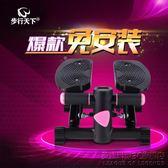 踏步機家用靜音迷你踏步機健身健身器材 IGO