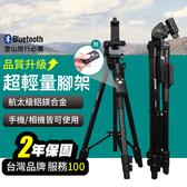 5208藍芽專業三腳架 手機相機腳架 微單眼 鋁合金 直播 抖音 登山 露營 攝影 品質提升 保固2年