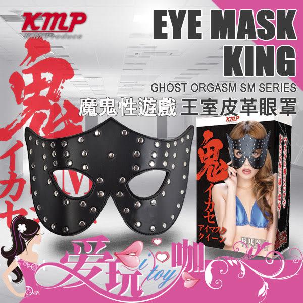 日本 KMP 魔鬼性遊戲 王室皮革眼罩 EYE MASK GHOST ORGASM BDSM SERIES 主奴調教 面罩 面具